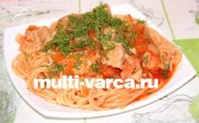как приготовить спагетти в томатном соусе в мультиварке