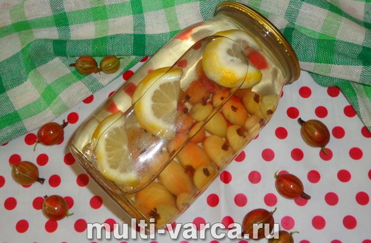 Компот из крыжовника с лимоном на зиму