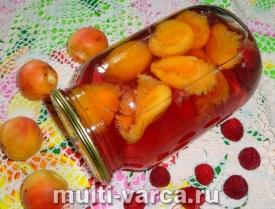 Компот из абрикосов и малины на зиму