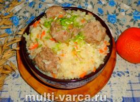 Рис с фрикадельками в мультиварке