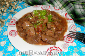 Куриная печень в томатном соусе в мультиварке