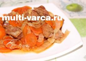Говядина с морковью в мультиварке